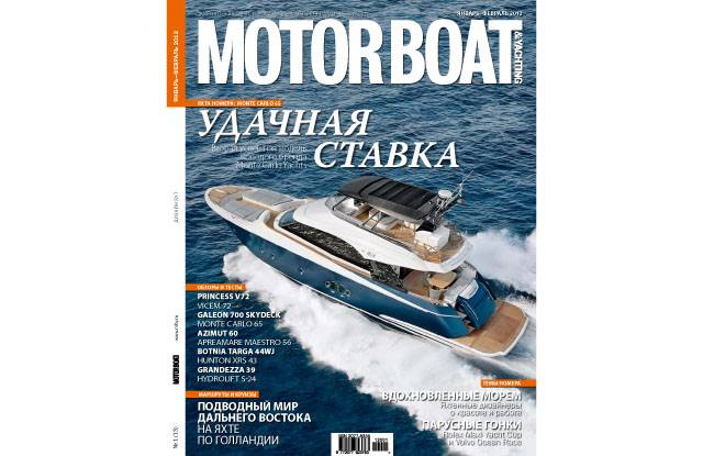 Cover MCY 65 - Motor Boat & Yachting